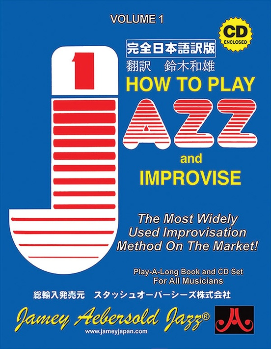 ジャズの演奏とアドリブの方法(ジェイミー・エーバーソルド)(日本語版)(フルート)【How to Play Jazz and Improvise】