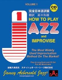 Jamey Aebersold Jazz, Volume 1: How to Play Jazz & Improvise [Japanese edition]